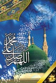 Madina - Salawat - Allahumma Salli Ala