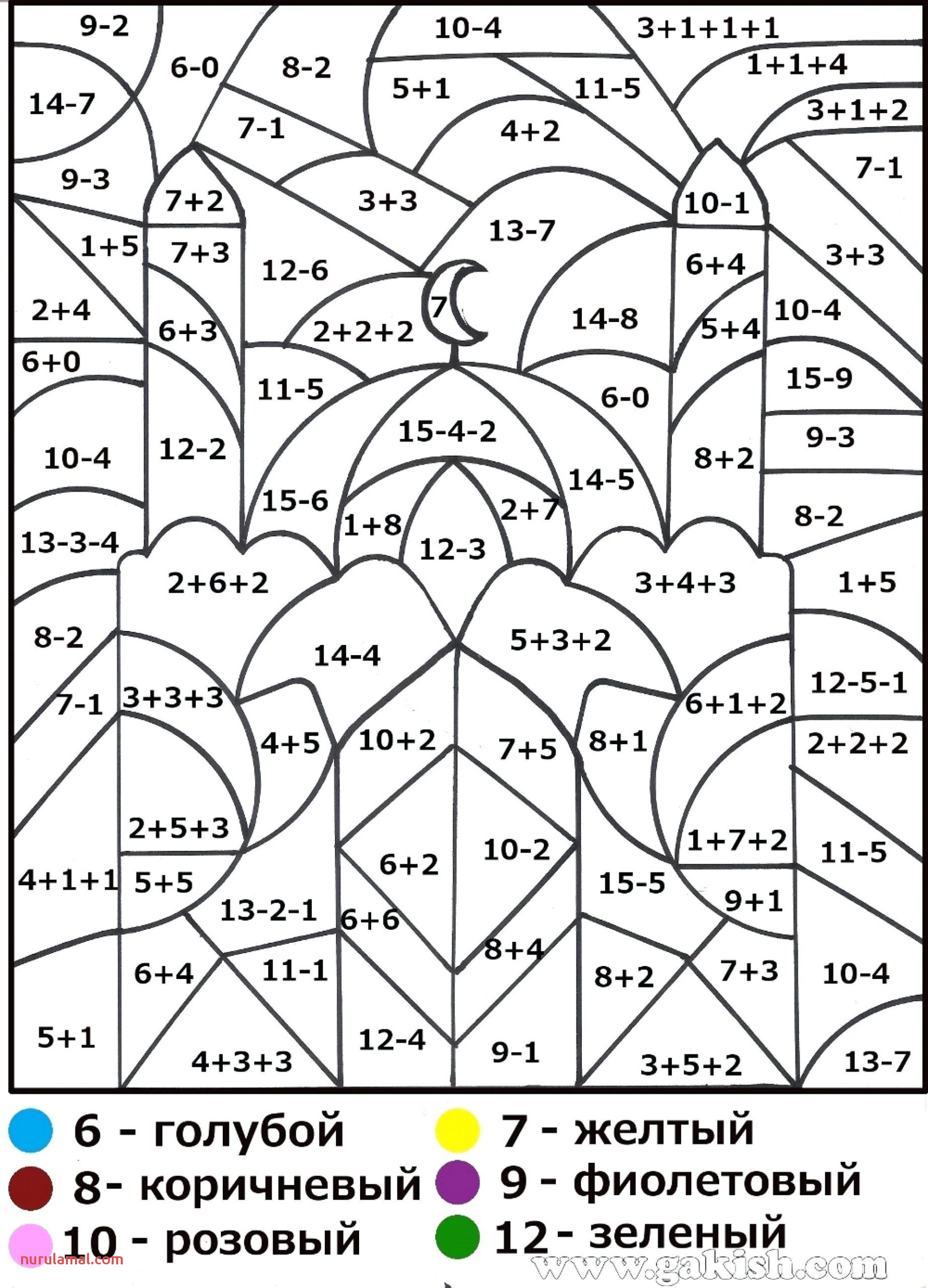 Math Coloring Worksheet Subtraction