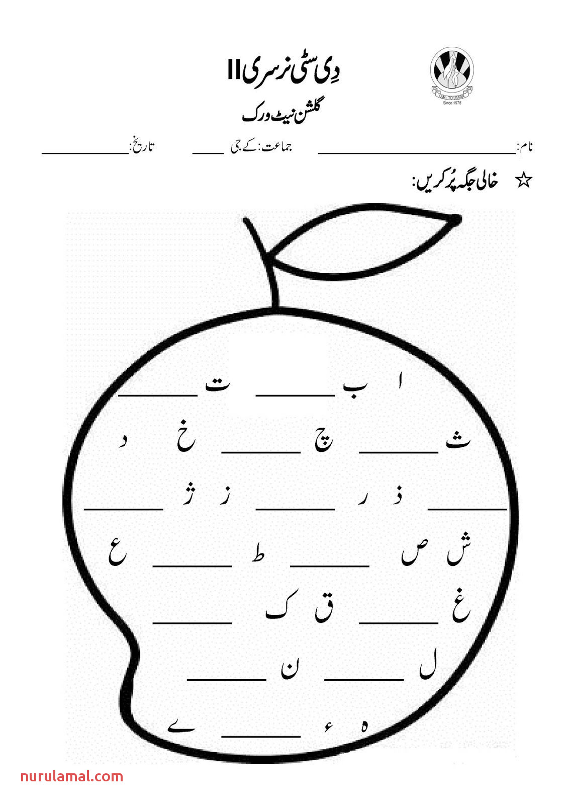 4 Year Old Worksheets Printable A For Apple