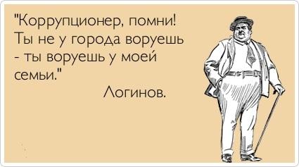 Открытка коррупционер!