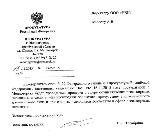 Второе письмо из прокуратуры на НВК