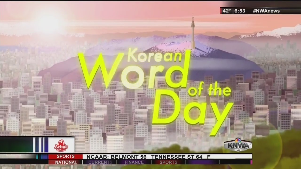 Korean_Word_of_the_Day_0_20180209150230