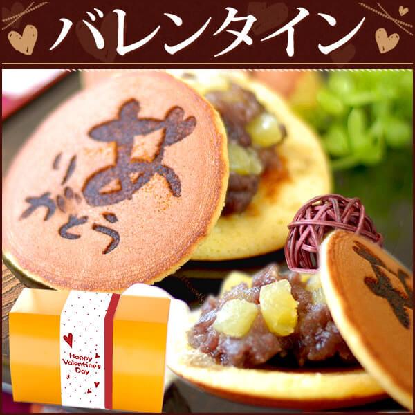 バレンタインに和菓子の贈り物特集