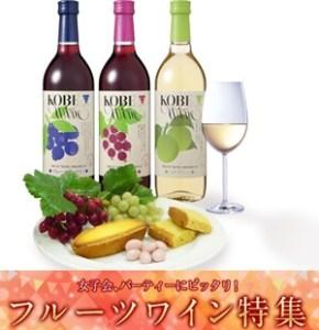 フルーツワイン特集