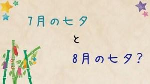 北海道の七夕はなぜ7月と8月なの?
