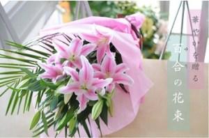 ユリ 敬老の日に合う花言葉