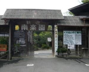 観光農園南楽園|大阪の栗拾いが出来るおすすめスポット