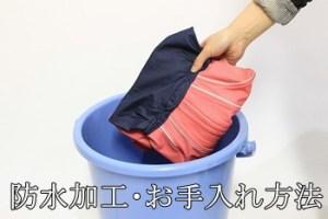 防水加工のお手入れ方法