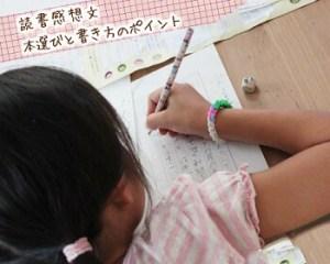 小学瀬低学年の女の子が読書感想文を書く