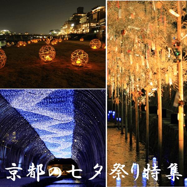 京都の七夕祭り