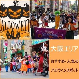 大阪のハロウィンイベント2019|人気のスポット・パーティー8選!