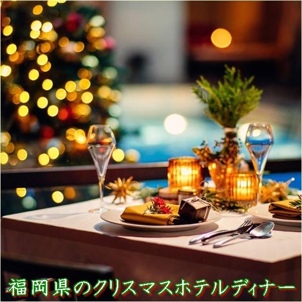 福岡県のホテル・クリスマスディナー特集