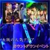 大阪のクラブのカウントダウンイベント特集