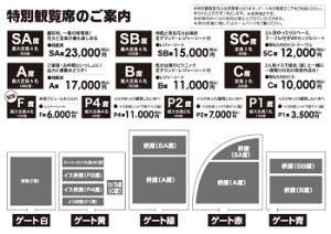 赤川花火大会の有料席の情報