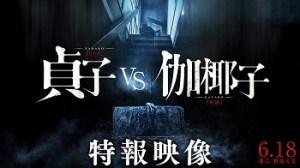 「貞子VS伽耶子」2016年公開のホラー映画