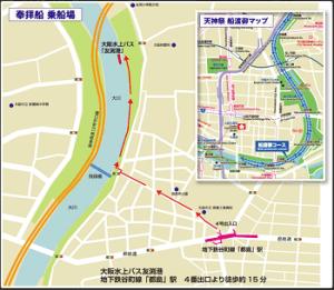 天神祭花火大会奉拝船の観覧MAP