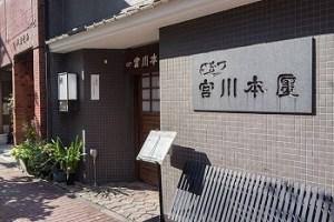 つきじ宮川本廛|東京で美味しい鰻が食べれる名店