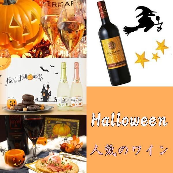 ハロウィンに人気のワイン特集