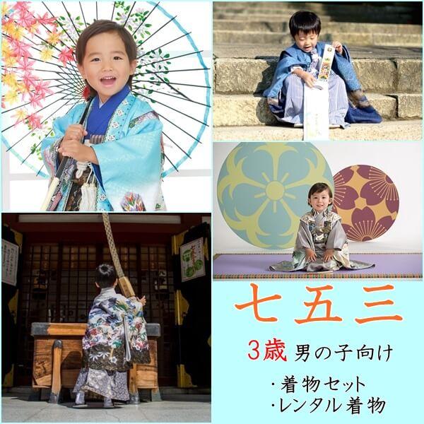 3歳男の子の七五三の着物(袴)の特集