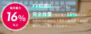 FXの完全自動売買ソフト