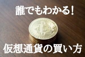 仮想通貨の買い方・始め方