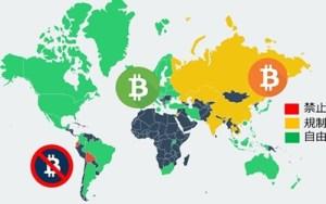 世界の仮想通貨に対する態度は禁止・抑制・自由