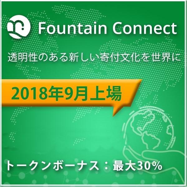 2018年注目のICO案件 ファウンテンコネクト