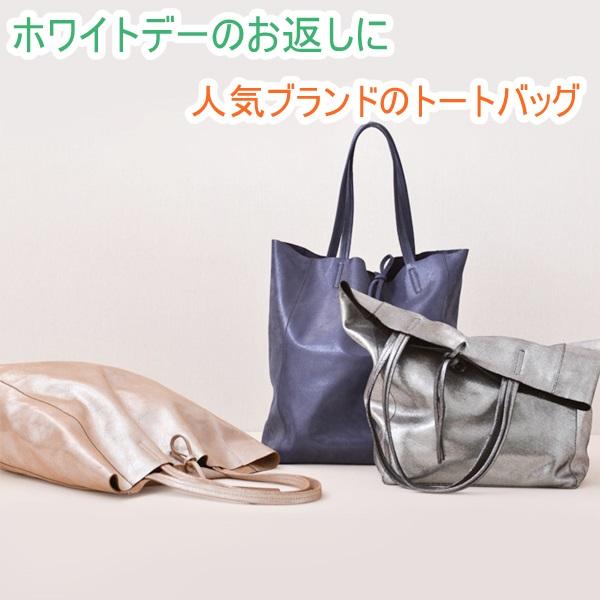ホワイトデーのお返しに女性に人気ブランドのトートバッグ特集