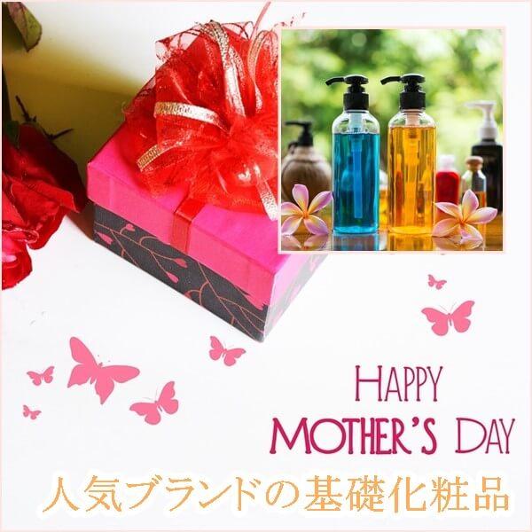 母の日のプレゼントの基礎化粧品シリーズ