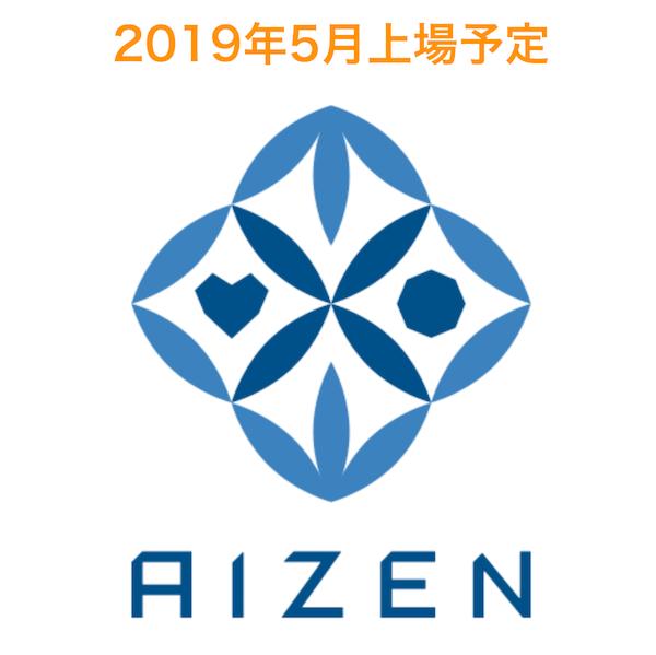 Aizen(アイゼン)コイン仮想通貨ICOは詐欺?セミナー参加の感想や購入・登録方法・事業内容を紹介!