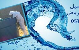 شركة تنظيف خزانات بالرياض 0532625892 غسيل وفحص الخزانات