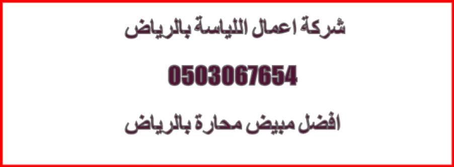 شركة اعمال اللياسة بالرياض 0503067654