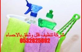 شركة تنظيف بالاحساء 0532625892 تنظيف المنازل ونظافة السجاد والمسابح والخزانات