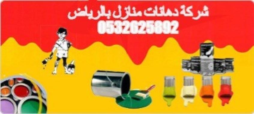 شركة دهانات منازل بالرياض 0532625892