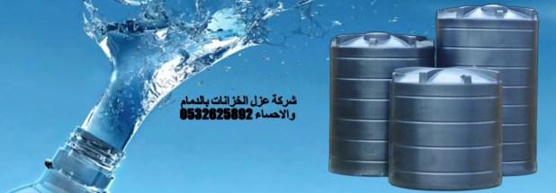 شركة عزل خزانات بالدمام 0532625892