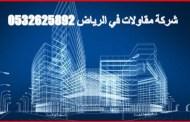 شركة مقاولات بالرياض 0532625892 ترميم واعمال مقاولات بجدة والرياض