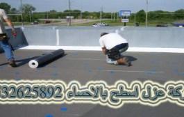 شركة عزل اسطح بالاحساء 0532625892 افضل مواد العزل واقل الاسعار