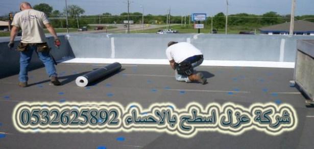شركة عزل اسطح بالاحساء 0532625892