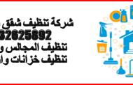 شركة تنظيف شقق بالاحساء 0532625892 تنظيف المجالس والاثاث وغسيل السجاد