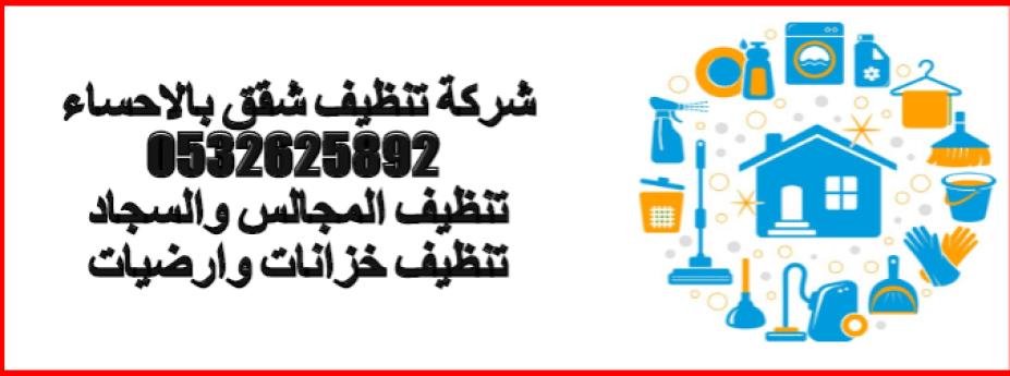 شركة تنظيف شقق بالاحساء 0532625892