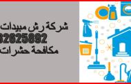 شركة رش مبيدات بالاحساء 0532625892 رش البق والدفان ومكافحة الصراصير