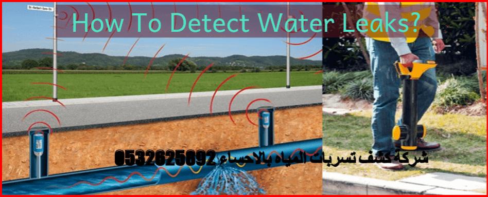 شركة كشف تسربات بالاحساء 0532625892 كشف تسربات المياه بدون تكسير بالحسي