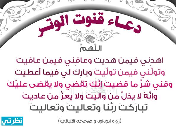 اجمل دعاء الوتر 1442 مكتوب مستجاب فى رمضان كامل ادعية الوتر مكتوبة 1442 موقع نظرتي