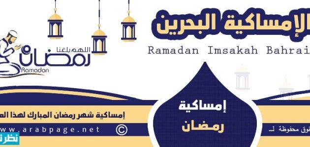 امساكية شهر رمضان 2021 فى البحرين المنامة موقع نظرتي