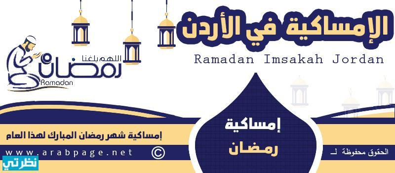 امساكية شهر رمضان 2021 فى عمان مسقط موقع نظرتي