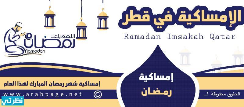 امساكية شهر رمضان 2021 فى قطر الريان ام صلال الخور الوكرة الدوحة دخان موقع نظرتي