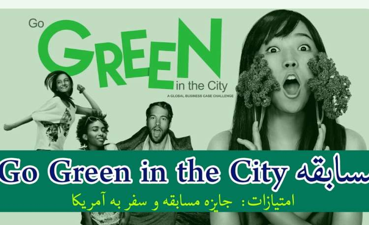 Go Green in the City Award
