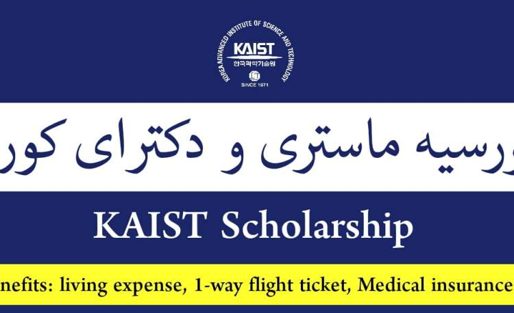 KAIST Scholarship in Korea
