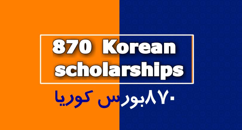 870 Korean Government Scholarship Program (KGSP) for All Degrees