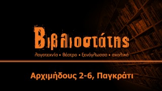 images_logotexnia-nea_Aprilios-maios-2014_vivliostaths